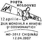 Cosmonautics Day 2007