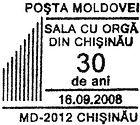 The Organ in Organ Hall, Chisinau - 30th Anniversary 2008
