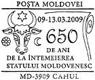 Cahul: 650 Years Since the Foundation of the State of Moldavia 2009