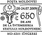 Sîngerei: 650 Years Since the Foundation of the State of Moldavia 2009