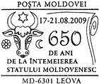 Leova: 650 Years Since the Foundation of the State of Moldavia 2009