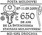 Drochia: 650 Years Since the Foundation of the State of Moldavia 2009