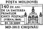 First Postcard - 140th Anniversary (Vienna 1869) 2009