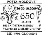 № CS2009/60 - Glodeni: 650 Years Since the Foundation of the State of Moldavia