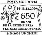 № CS2009/68 - Ungheni: 650 Years Since the Foundation of the State of Moldavia