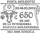 Soroca: 650 Years Since the Foundation of the State of Moldavia 2009