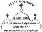 Căpriana Monastery - 590th Anniversary 2010