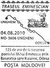 Eminescu Trail (Series I): 125th Anniversary of the Passing of Mihai Eminescu Through Bessarabia Towards Kuyalnik, Odessa 2010