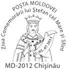 Special Commemorative Cancellation | Ștefan cel Mare Remembrance Day