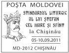 Special Commemorative Cancellation | Liturgical Banner of Ștefan cel Mare in Chișinău