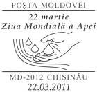 Special Commemorative Cancellation | World Water Day
