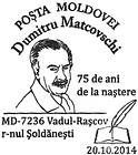 Special Commemorative Cancellation | Dumitru Matcovschi - 75th Birth Anniversary 2014