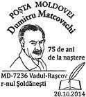 Special Commemorative Cancellation   Dumitru Matcovschi - 75th Birth Anniversary