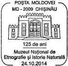 Special Commemorative Cancellation   National Museum of Ethnography and Natural History - 125th Anniversary