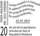 Special Commemorative Cancellation | National Anthem of Moldova «Limba noastră» - 20th Anniversary