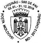 Special Commemorative Cancellation | Chişinău - 580th Anniversary