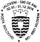 № CS2016/2 - Ialoveni - 580th Anniversary