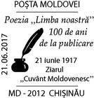 Poem «Limba noastră» (Lyrics of the National Anthem) - 100 Years Since First Publication 2017