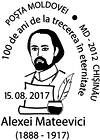 Special Commemorative Cancellation | Alexei Mateevici - 100th Anniversary of His Death