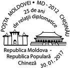 Diplomatic Relations with China - 25 Years 2017