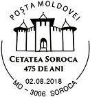 № CS2018/17 - Soroca Fortress - 475th Anniversary