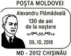 № CS2018/22 - Alexandru Plămădeală - 130th Birth Anniversary
