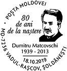 № CS2019/18 - Dumitru Matcovschi - 80th Birth Anniversary