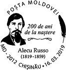 Special Commemorative Cancellation | Alecu Russo - 200th Birth Anniversary