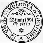 Prima aniversare de la proclamarea suveranităţii Republicii Moldova