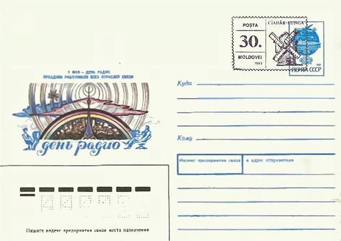 Envelope: May 7, 1992 - Day of Radio (Address Side)