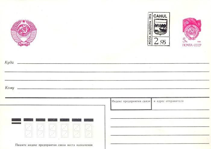 Envelope: Arms of the USSR (Address Side)