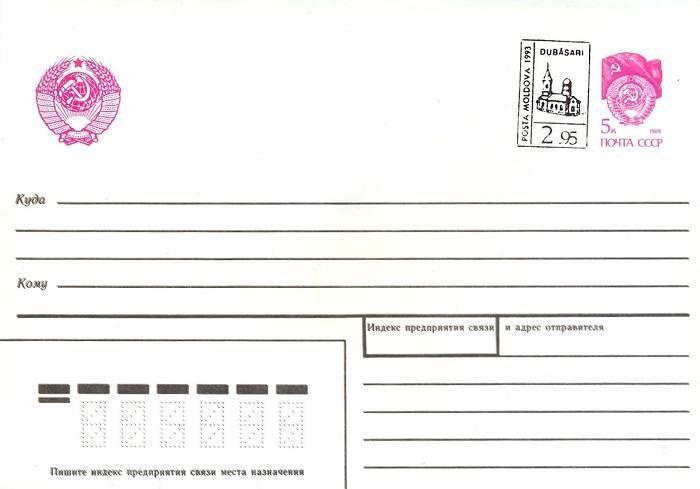 Envelope: Arms of the USSR (Address Side)