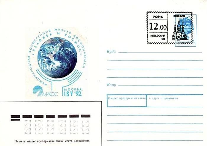 Envelope: International Conference of Space Museums (Address Side)