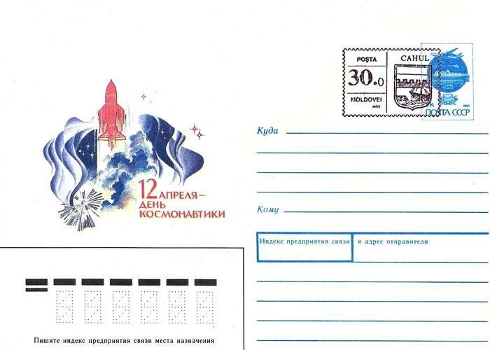 Envelope: April 12, 1992 - Day of Cosmonautics (Address Side)