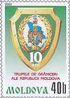 Emblem of the Moldovan Border Guards