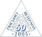 Triangle with Inscription «Veterans Letter» in Russian and Romanian