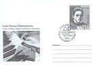 № U204 FDC - 120th Birth Anniversary of Leon Donici (Dobronravov) 2007