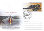 № U313 FDC - Candle Over the River Dniester