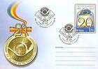 № U333 FDC - State Enterprise «Poşta Moldovei» - Anniversary Medallion