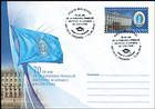 № U376 FDC - Academy of Sciences of Moldova - 70th Anniversary 2016