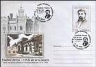 Chisinau City Hall and the Birth Home of Vladimir Hertza