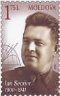 № U419 - Ion Secrier (1900-1941). Doctor of Technical Sciences. Professor