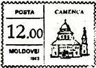 № U71 - «Camenca»