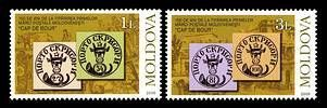 № - 613-614 - 150th Anniversary of the «Cap de Bour» Stamps of the Moldavian Principality