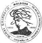 Mihai Eminescu - 105th Anniversary of His Death 1994