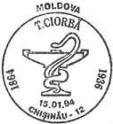 Toma Ciorbă - 130th Birth Anniversary 1994