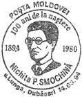 Nichita P. Smochină - 100th Birth Anniversary 1994