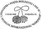 International Music Festival «Mărţişor» 1996