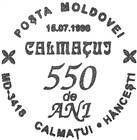 Călmățui - 550th Anniversary 1998