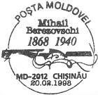 Mihail Berezovschi - 130th Birth Anniversary 1998